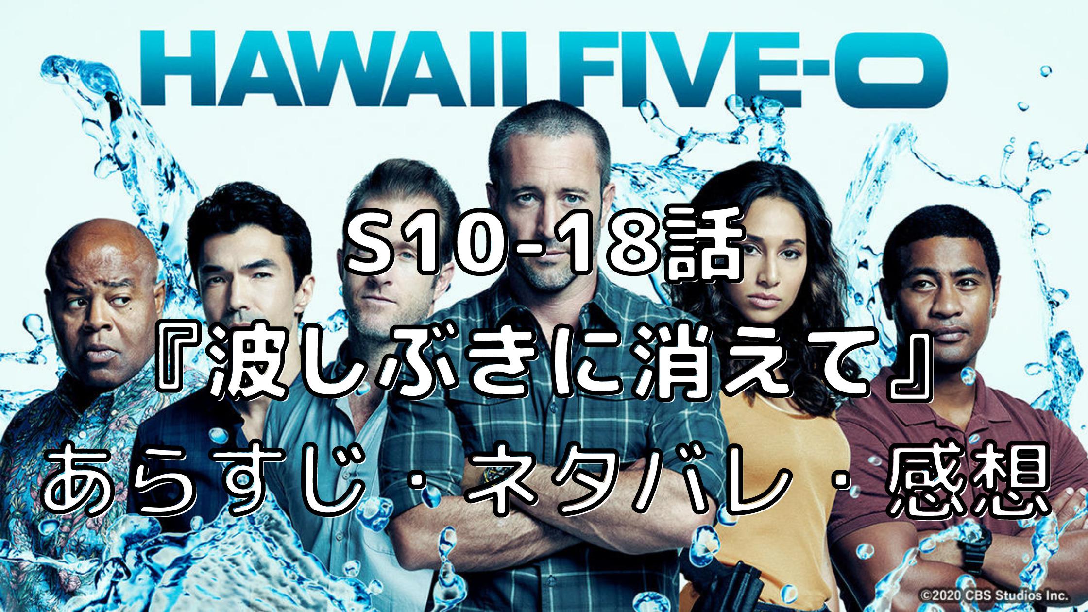 ハワイ ファイブ オー 海外ドラマ「HAWAII FIVE-O